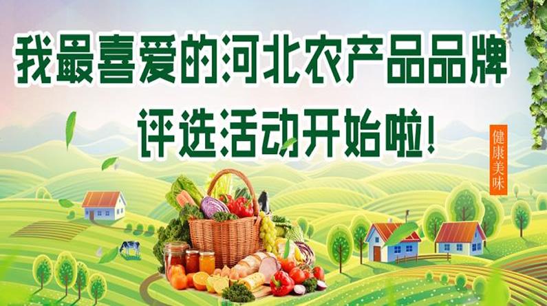 """105个品牌参与角逐!""""我最喜爱的河北农产品品牌""""评选活动开始啦"""