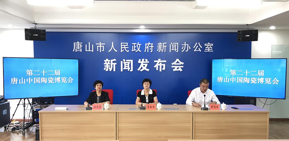 唐山市召开第二十二届唐山中国陶瓷博览会新闻发布会