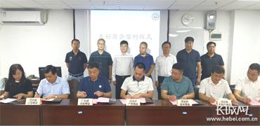 河北省工商联积极推进省际间商会交流合作