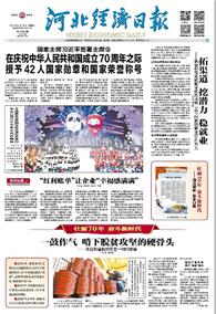 河北经济日报(2019-09-19)