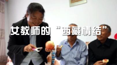 """记者来到张梦伟家,探寻她的""""西藏情结""""。"""