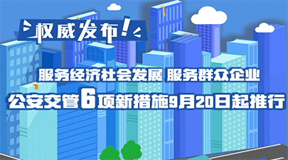 9月20日起,河北陆续实施公安交管6项新措施。