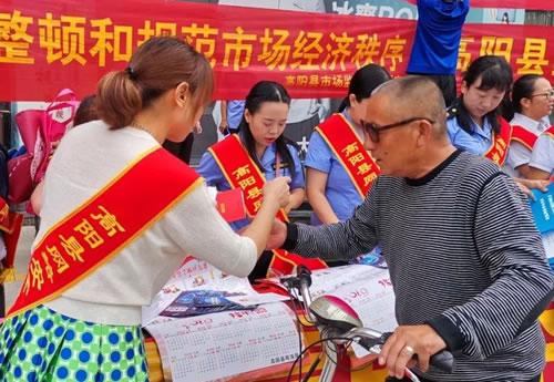 高阳县开展2019年国家网络安全宣传周进社区活动