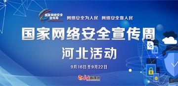 2019国家网络安全宣传周河北活动