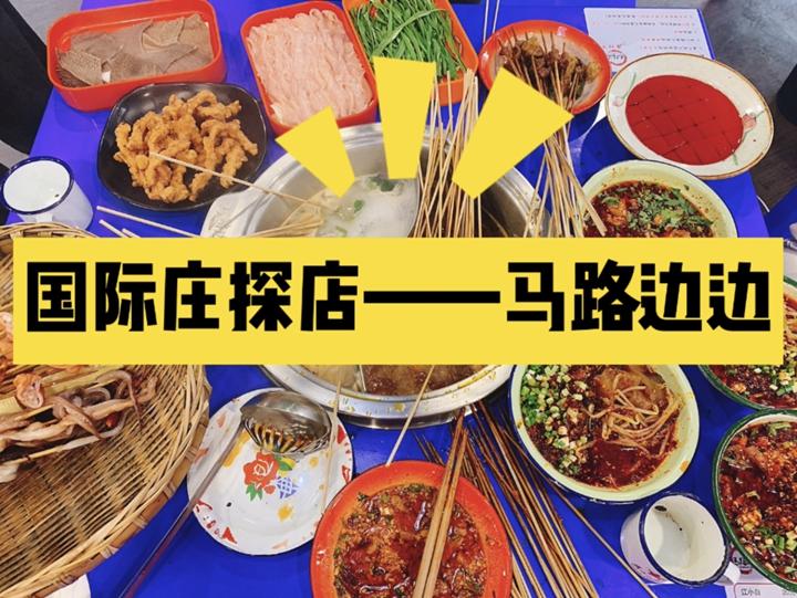 Vlog|吃货请睁眼——听说马路边可以吃串儿?