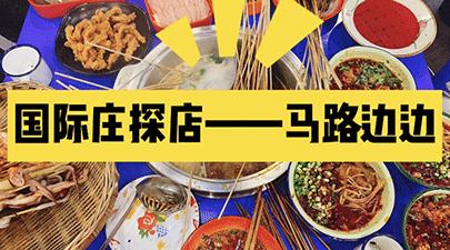吃货请睁眼——听说马路边可以吃串儿?