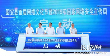 助力网络强县建设 固安举办首届网络文化节