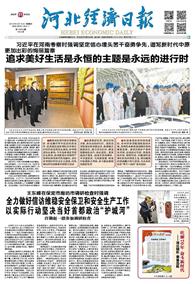 河北经济日报(2019.09.19)