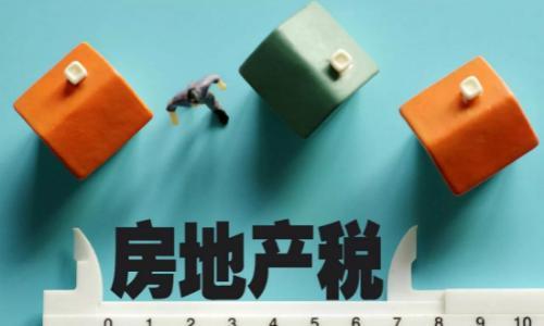 贾康:房地产税势在必行 起步不应出现一刀切现象