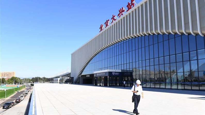 京雄城际大兴站通过验收