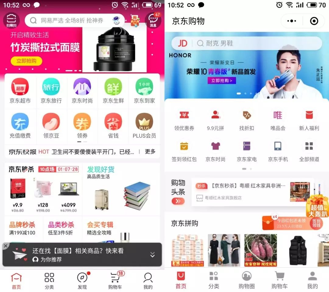 """京东拼购App正式开业 更名为""""京喜"""""""