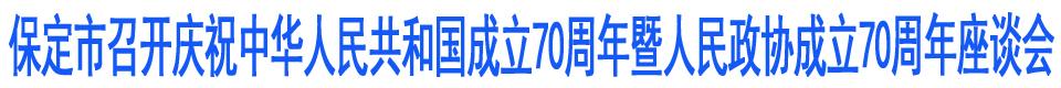 保定市召开庆祝中华人民共和国成立70周年暨人民政协成立70周年座谈会 聂瑞平出席并讲话