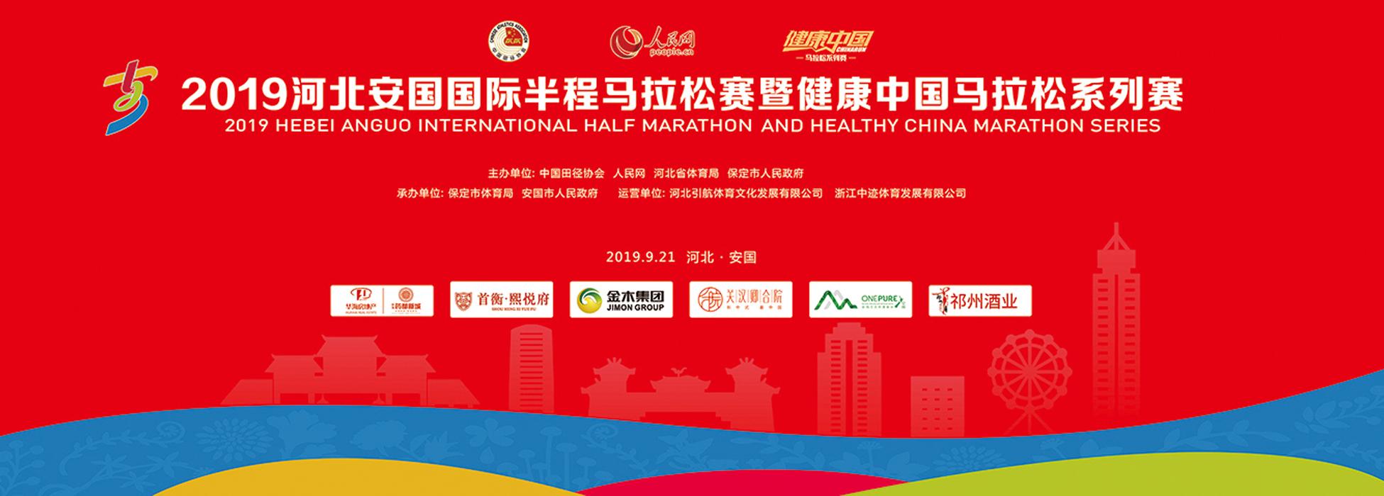 【专题】首届河北安国国际半程马拉松赛