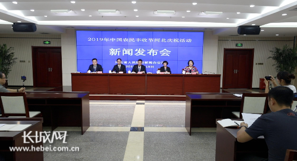 2019年中国农民丰收节河北庆祝活动