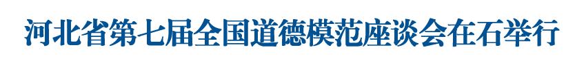 河北省第七届全国道德模范座谈会在石举行 王东峰作出批示
