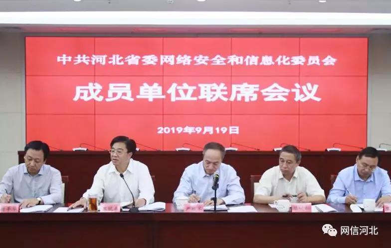 河北省委网信办组织召开省委网络安全和信息化委员会成员单位联席会议
