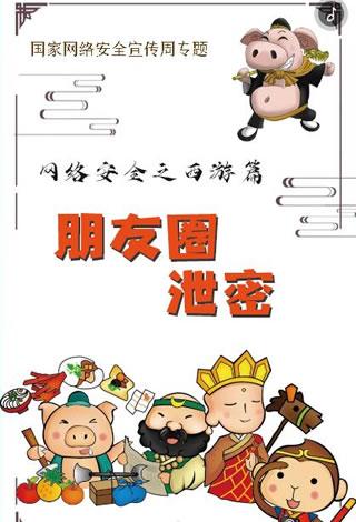 网络安全之西游篇——朋友圈泄密