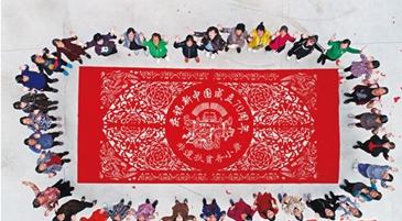 承德:巨幅剪纸献礼新中国成立70周年
