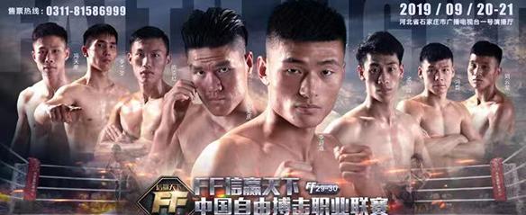 [赛事预告]中国自由搏击职业联赛第三轮小组赛震撼来袭!
