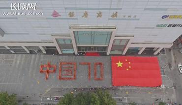 巨幅国旗喜迎中华人民共和国成立70周年