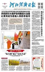 河北经济日报2019.9.20