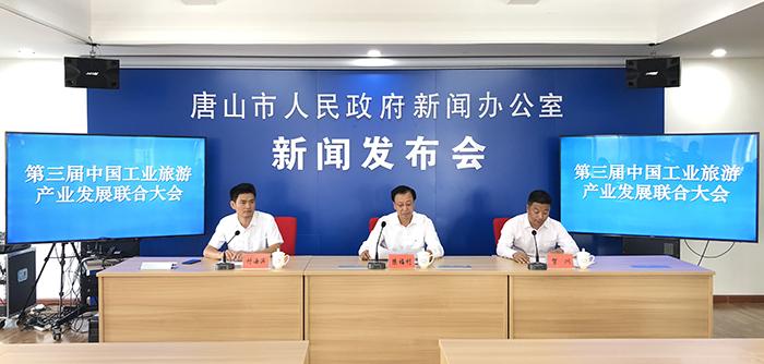 唐山市召开第三届中国工业旅游产业发展联合大会新闻发布会