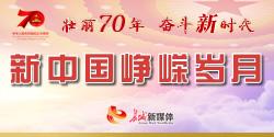 新中国峥嵘岁月