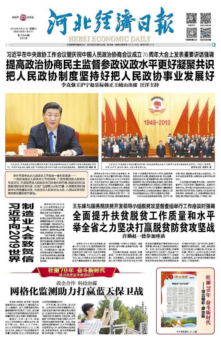 河北经济日报(20190921)