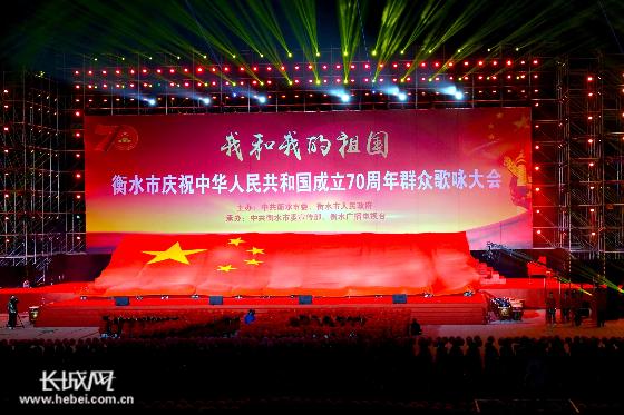 衡水庆祝新中国成立70周年群众歌咏大会激情唱响