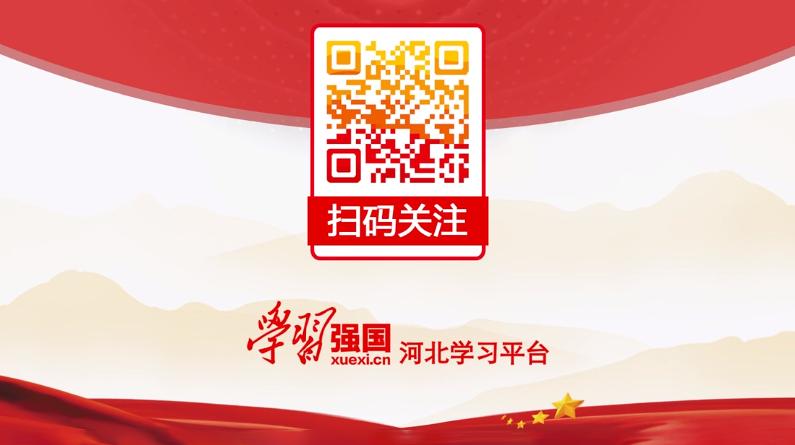 """""""学习强国""""河北学习平台,邀您来学习!"""