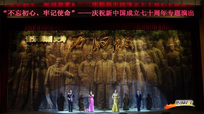 音乐舞蹈史诗《西柏坡》在河北师大开演