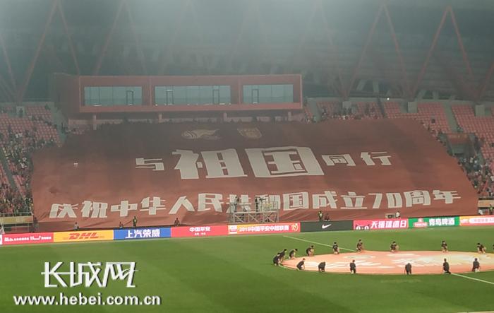"""""""与祖国同行""""河北球迷中超赛场展示巨型tifo表白祖国"""