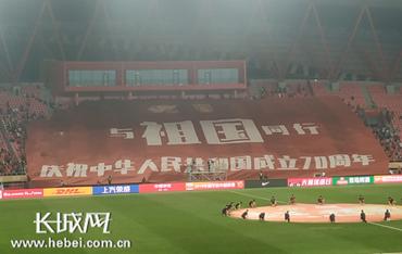 河北球迷中超赛场展示巨型tifo表白祖国