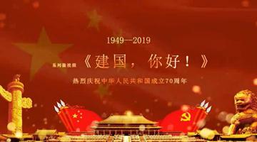 【建国,你好!】民警刘建国:从警二十年 初心不变!