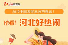 【发布会图解】2019中国农民丰收节来啦!快看,河北好热闹!
