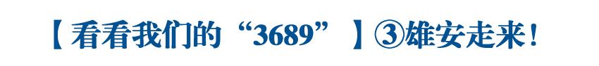 """【看看我们的""""3689""""】③雄安走来!"""
