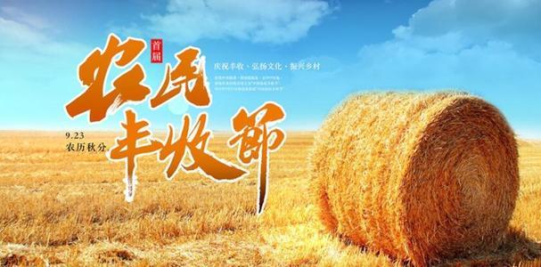 写在石家庄市2019年中国农民丰收节到来之际
