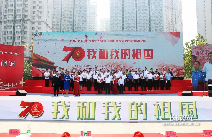 """迎大庆 鹿泉区用特殊的""""爱""""献礼新中国成立70周年"""