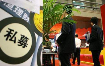 中基协提醒投资者警惕私募基金登记备案造假