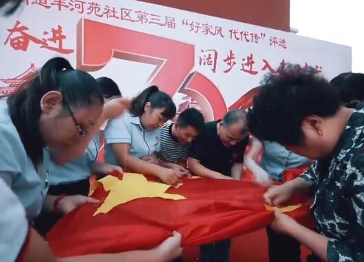 视频|石家庄这个社区的国庆活动丰富多彩!