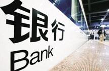 50家上市银行总资产达190万亿