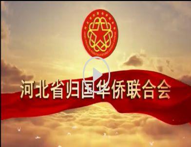 河北省侨界唱响《我和我的祖国》