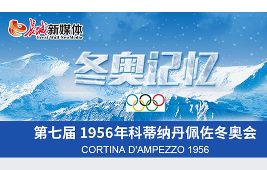【冬奥记忆】第七届:1956年科蒂纳丹佩佐冬奥会
