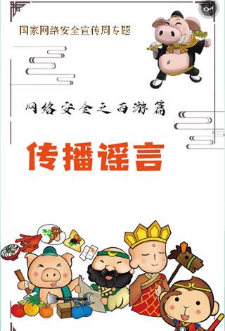 """网络安全之西游篇——微信""""好友""""骗局"""