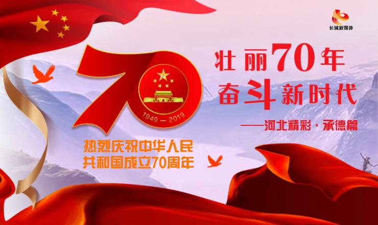 H5丨壮丽70年 奋斗新时代——河北精彩·承德篇
