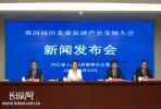 第四届河北省旅游产业发展大会
