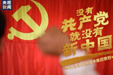 全国联动唱响《没有共产党就没有新中国》 感动!