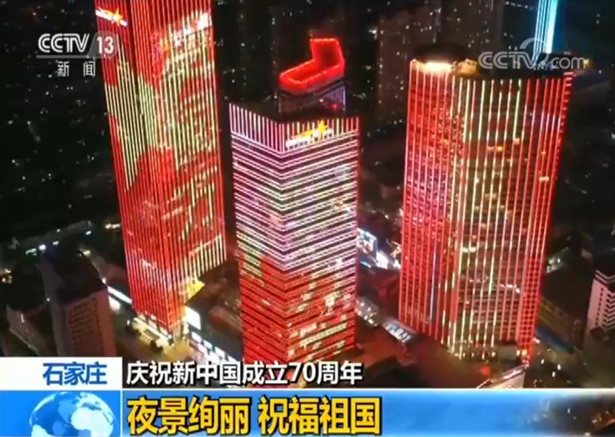 石家庄 庆祝新中国成立70周年 夜景绚丽 祝福祖国