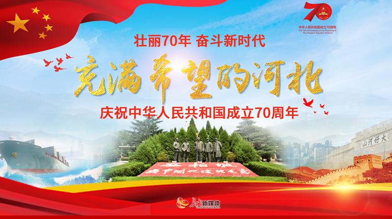 【專題】慶祝中華人民共和國成立70周年 充滿希望的河北
