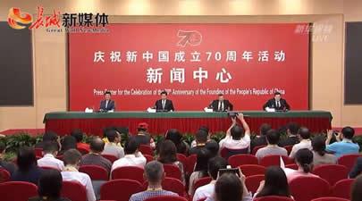 國慶70周年活動新聞中心第五場新聞發布會